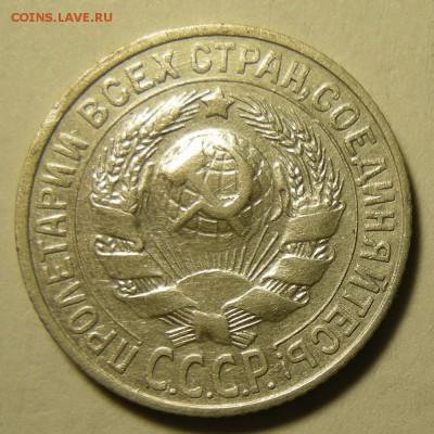 Нечастые 15 копеек 1927, шт. 2Б -- до 14.03.19. 22:00 - DSCN3963.JPG