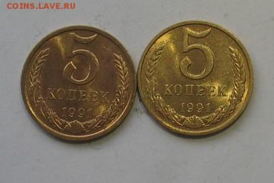 5 копеек 1991 Л,М до 14.03.19г. 22.00ч. - 5коп1991м