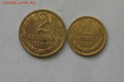 1.2 копейки 1969 блеск до 14.03.19г. 22.00ч. - 1,2 коп 1969