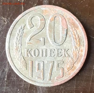 20 копеек 1975. С 200 р. До 15.03.2019 в 22.00 - 20190310_084154
