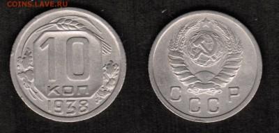 10 копеек 1938 года состояние VF+ с остатками блеска - 10 копеек 1938 скан