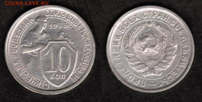 10 копеек 1933 года состояние VF+ с блеском - 10 копеек 1933 скан