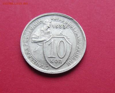 10 копеек 1933г до 15.03.19г. в 22:00 МСК - IMG_3283.JPG