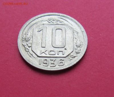10 копеек 1936г до 15.03.19г. в 22:00 МСК - IMG_3268.JPG