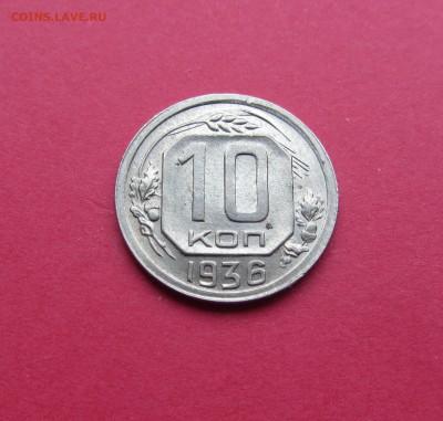 10 копеек 1936г до 15.03.19г. в 22:00 МСК - IMG_3270.JPG