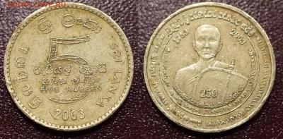 Шри ланка 5 рупий 2003 Упасмпада  до 14.03 в 22.00 - DSC00998.JPG