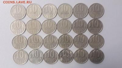 Погодовка СССР 61-91гг 10коп (24шт разные), до 14.03 - Ч 10коп 24шт-1