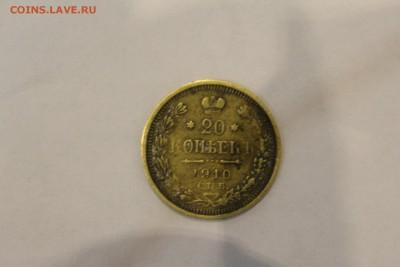 20 копеек 1910 - IMG_2311.JPG