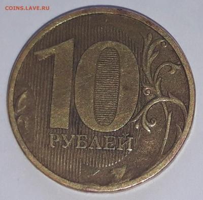 10 рублей 2010 ммд - 20190310_133010
