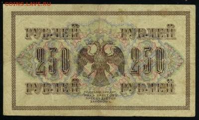250 рублей 1917 серия АБ 171 до 15 03 в 21 18 мск - 171 2