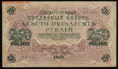 250 рублей 1917 серия АБ 171 до 15 03 в 21 18 мск - 171 1