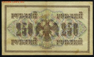 250 рублей 1917 серия АБ 172 до 15 03 в 21 19 мск - 172 2
