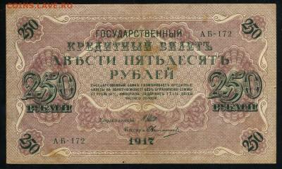 250 рублей 1917 серия АБ 172 до 15 03 в 21 19 мск - 172 1