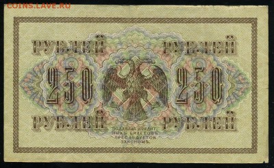 250 рублей 1917 серия АБ 184 до 15 03 в 21 31 мск - 184 2