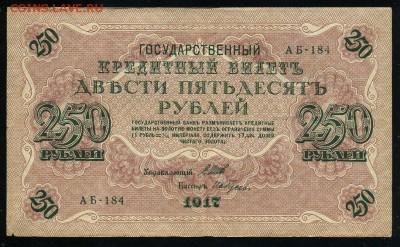 250 рублей 1917 серия АБ 184 до 15 03 в 21 31 мск - 184 1