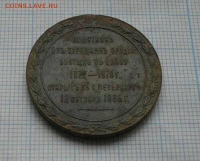 ЖЕТОН-МЕДАЛЬ ПАМЯТНАЯ  1886г.  .до17.03.19.в 22.00мск - IMGP4685.JPG