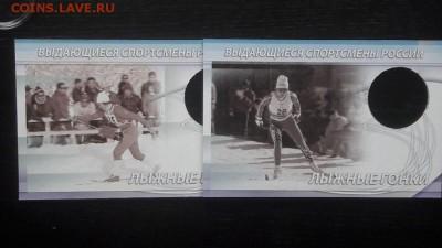 2р 2013г Кулакова и Сметанина- пруф серебро Ag925, до 15.03 - X Кулакова,Сметанина-3