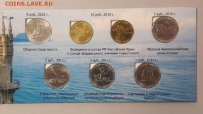 Крымские монеты. 7монет и 1купюра в буклете, до 15.03 - К Крым+купюра-3