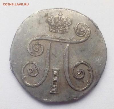 На опознание и оценку монетка. 10копеек 1801 - IMG-20190305-WA0001