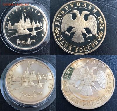 5 рублей Троице-Сергиева Лавра 1993 Пруф до 16.03.19 22:00 - 1993-5р-Троице-Сергиева Лавра