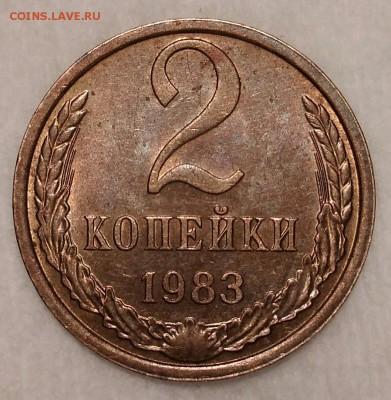 2 копейки 1983 Не мытый UNC. До 15.03.19. 22-00 Мск. - j0_XPH2pV3U