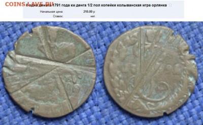 Кто и для чего делали насечки на монетах? - скрин-мешок-2г