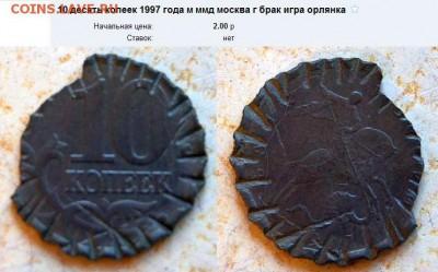 Кто и для чего делали насечки на монетах? - скрин-мешок-3г.JPG