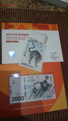 ФИКС. 2000 Вон 2017 - Олимпиада 2018 в Корее. Буклет - 80662188