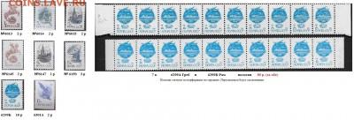 СССР 1988-. ФИКС. 13 ст. выпуск. Отдельные марки - Отдельные марки