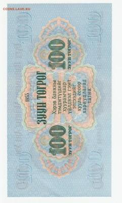 Монголия 100 тугриков 1955 Красивый номер до 16.03 22:10 - IMG_20190217_0001