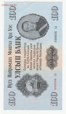 Монголия 100 тугриков 1955 Красивый номер до 16.03 22:10 - IMG_20190305_0001
