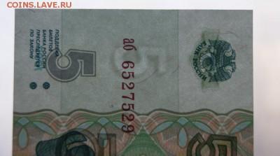 5 рублей 1997 года состояние UNC  до 15.03.2019 в 22-00 - 1997  5 р.-3