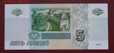 5 рублей 1997 года состояние UNC  до 15.03.2019 в 22-00 - 1997  5 р.-2