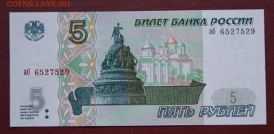 5 рублей 1997 года состояние UNC  до 15.03.2019 в 22-00 - 1997  5 р.-1