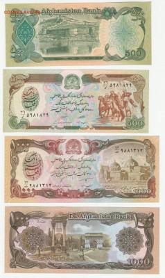 Афганистан 1991г UNC Фикс - IMG_20190312_0001