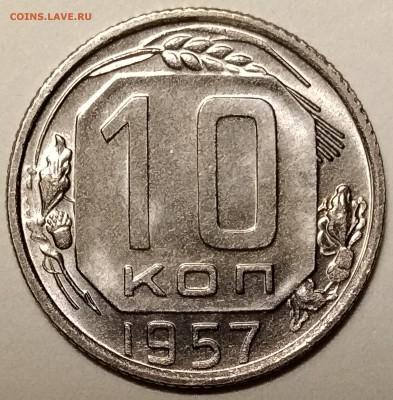 10 копеек 1957, штемпельная, до 15.03 в 22-00 - P_20190311_191024-min