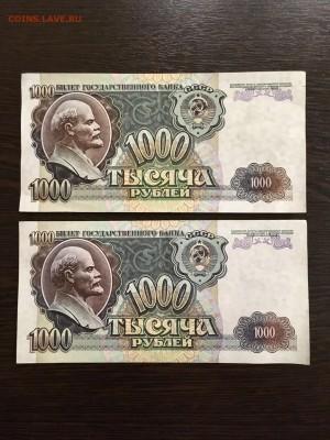 1000 рублей 1992 года серия ББВВГГЕЕ 4 шт. До 22:00 18.03.19 - 2E2AF896-B287-4441-8110-2623232E87E8