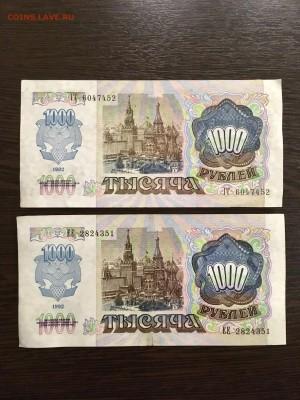 1000 рублей 1992 года серия ББВВГГЕЕ 4 шт. До 22:00 18.03.19 - 8944C5B6-1148-4C07-94B5-19589D8826FB