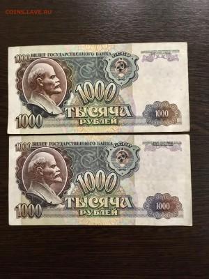 1000 рублей 1992 года серия ББВВГГЕЕ 4 шт. До 22:00 18.03.19 - E423A80F-6136-46CA-8205-87523EE0541A