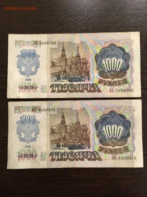 1000 рублей 1992 года серия ББВВГГЕЕ 4 шт. До 22:00 18.03.19 - 4B9C8F95-7C9B-4BD0-A70F-CB2EAF5B4595