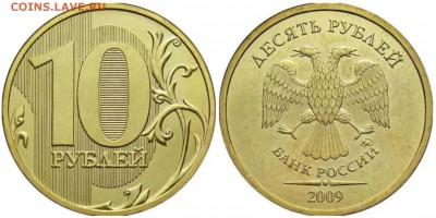 10 рублей - 5DB94286-B34B-455F-B108-9F2748580933