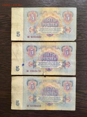 1 и 5 рублей 1961 года серия Аа и аа 5 штук. До 22:00 18.03. - EA68AEB9-D743-4458-886A-E1103EDD6E07