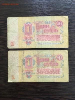 1 и 5 рублей 1961 года серия Аа и аа 5 штук. До 22:00 18.03. - EF57D18D-42CF-4955-9ECC-155C5E2D0D67