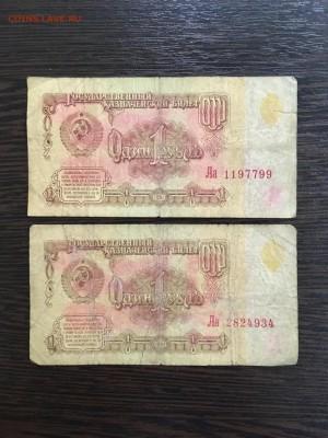 1 и 5 рублей 1961 года серия Аа и аа 5 штук. До 22:00 18.03. - 43C820A4-4C92-43B0-B697-79F37794EF02