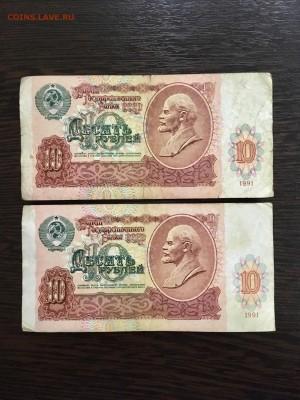 10 рублей 1991 года серия ААББГГ 4 шт. До 22:00 18.03.19 - 57B3983D-4719-4073-8F7B-C9259667C65F