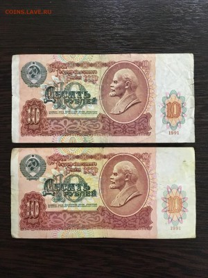 10 рублей 1991 года серия ААББГГ 4 шт. До 22:00 18.03.19 - 9BC501D4-69BF-4974-A2D3-2C1E19FE1AC8