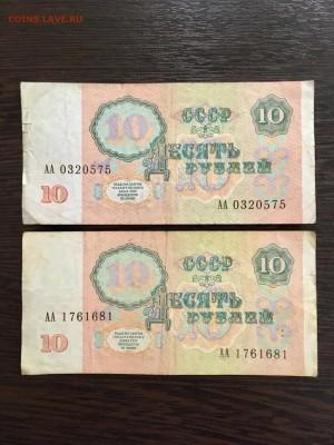 10 рублей 1991 года серия ААББГГ 4 шт. До 22:00 18.03.19 - 4C50E97D-ABB7-4842-A1B4-153CF298D025