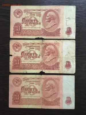 10 рублей 1961 года серия замещения 3 шт. До 22:00 18.03.19 - 08030763-AFBF-41AA-9AA4-86FB42195285