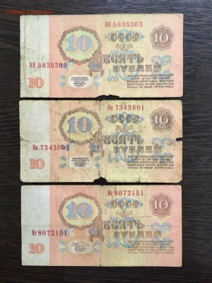 10 рублей 1961 года серия замещения 3 шт. До 22:00 18.03.19 - CB1591BE-4119-403F-B6AF-FDF144440917