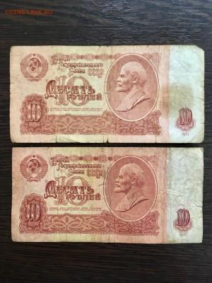 10 рублей 1961 года серия замещения 2 шт. До 22:00 18.03.19 - 97687F64-E076-4440-91F3-AB610351AF52